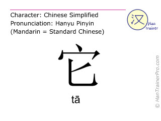 Chinese characters  ( ta / tā ) with pronunciation (English translation: it )