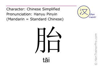 Caracteres chinos  ( tai / tāi ) con pronunciación (traducción española: feto )