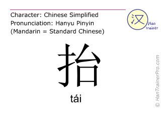 Caracteres chinos  ( tai / tái ) con pronunciación (traducción española: levantar )