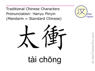 Chinese characters  ( tai chong / tài chōng ) with pronunciation (English translation: Liver 3 )