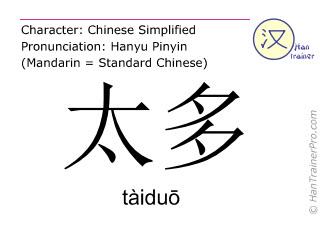 Chinesische Schriftzeichen  ( taiduo / tàiduō ) mit Aussprache (Deutsche Bedeutung: zu viel )