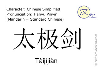 Chinese characters  ( Taijijian / Tàijíjiàn ) with pronunciation (English translation: Tai Ji Jian )