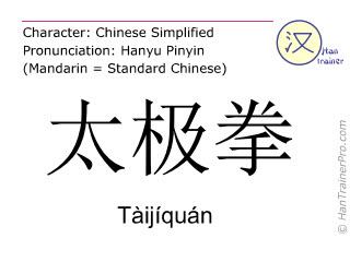Caractère chinois  ( Taijiquan / Tàijíquán ) avec prononciation (traduction française: <i>une sorte de shadowboxing traditionnelle chinoise</i> )