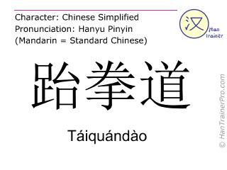 Caracteres chinos  ( Taiquandao / Táiquándào ) con pronunciación (traducción española: taekwondo )