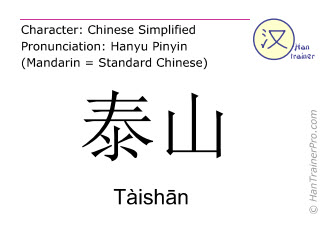 Chinese characters  ( Taishan / Tàishān ) with pronunciation (English translation: Tai Shan )