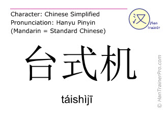 Chinese characters  ( taishiji / táishìjī ) with pronunciation (English translation: desktop computer )