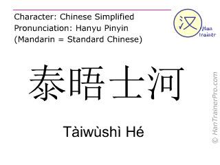 Chinesische Schriftzeichen  ( Taiwushi He / Tàiwùshì Hé ) mit Aussprache (Deutsche Bedeutung: Thames )