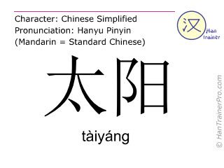 Caracteres chinos  ( taiyang / tàiyáng ) con pronunciación (traducción española: sol )
