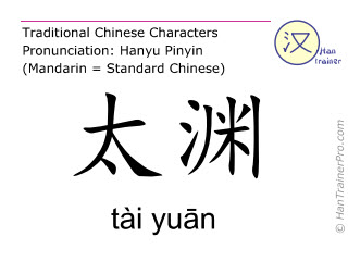 Chinese characters  ( tai yuan / tài yuān ) with pronunciation (English translation: Lung 9 )