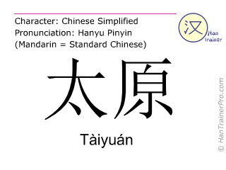 Chinese characters  ( Taiyuan / Tàiyuán ) with pronunciation (English translation: Taiyuan )
