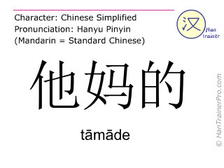 Chinese characters  ( tamade / tāmāde ) with pronunciation (English translation: shit (swearword) )