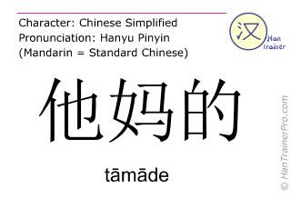 Caracteres chinos  ( tamade / tāmāde ) con pronunciación (traducción española: mierda (palabrota) )