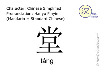Chinese characters  ( tang / táng ) with pronunciation (English translation: <m>hall</m> )