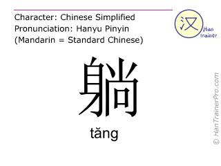 汉字  ( tang / tăng ) 包括发音 (英文翻译: to lie )