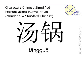 Chinese characters  ( tangguo / tāngguō ) with pronunciation (English translation: stockpot )