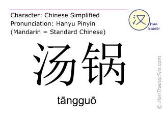 Caractère chinois  ( tangguo / tāngguō ) avec prononciation (traduction française: stockpot )