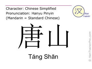 Caracteres chinos  ( Tang Shan / Táng Shān ) con pronunciación (traducción española: Tang Shan )