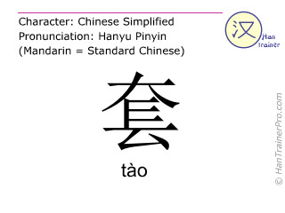 Chinese characters  ( tao / tào ) with pronunciation (English translation: <i>classifier (for sets)</i> )