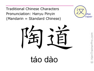 Chinese characters  ( tao dao / táo dào ) with pronunciation (English translation: Du Mai 13 )