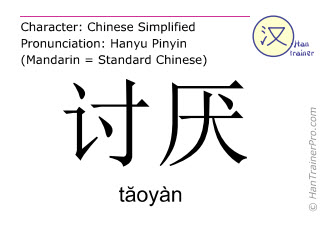 Chinese characters  ( taoyan / tăoyàn ) with pronunciation (English translation: disgusting )