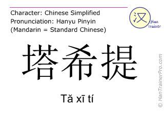 Caracteres chinos  ( Ta xi ti / Tă xī tí ) con pronunciación (traducción española: Tahití )