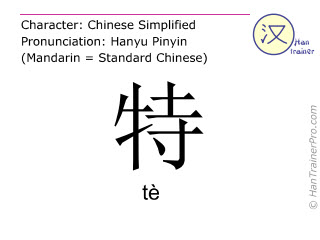 Chinese characters  ( te / tè ) with pronunciation (English translation: <m>special</m> )