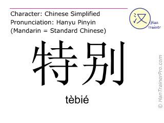 Chinesische Schriftzeichen  ( tebie / tèbié ) mit Aussprache (Deutsche Bedeutung: speziell )
