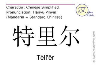 汉字  ( Teli'er / Tèlí'ĕr ) 包括发音 (英文翻译: Trier )