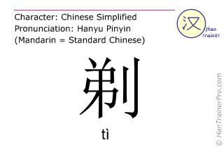 Chinesische Schriftzeichen  ( ti / tì ) mit Aussprache (Deutsche Bedeutung: rasieren )