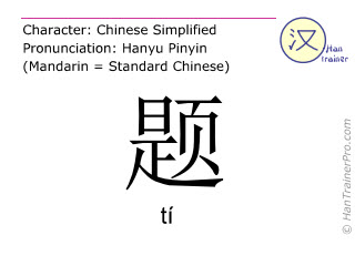 Chinesische Schriftzeichen  ( ti / tí ) mit Aussprache (Deutsche Bedeutung: Thema )