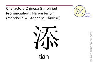 Chinesische Schriftzeichen  ( tian / tiān ) mit Aussprache (Deutsche Bedeutung: hinzufügen )