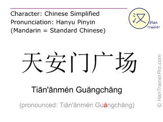 Caractère chinois  ( Tian'anmen Guangchang / Tiān'ānmén Guăngchăng ) avec prononciation (traduction française: la place Tiananmen )