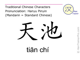Chinese characters  ( tian chi / tiān chí ) with pronunciation (English translation: Pericardium 1 )