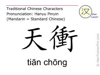 Caracteres chinos  ( tian chong / tiān chōng ) con pronunciación (traducción española: vesícula biliar  9 )