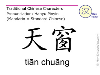 Chinese characters  ( tian chuang / tiān chuāng ) with pronunciation (English translation: Small Intestine 16 )