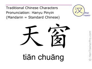 Chinese characters  ( tian chuang / tiān chuāng ) with pronunciation (English translation: Small Intestine 16 )