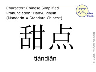 Chinese characters  ( tiandian / tiándiăn ) with pronunciation (English translation: dessert )