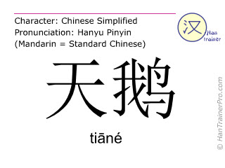 Chinese characters  ( tiane / tiāné ) with pronunciation (English translation: swan )