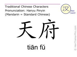 Caracteres chinos  ( tian fu / tiān fŭ ) con pronunciación (traducción española: pulmón 3 )