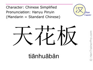 Chinese characters  ( tianhuaban / tiānhuābăn ) with pronunciation (English translation: ceiling )