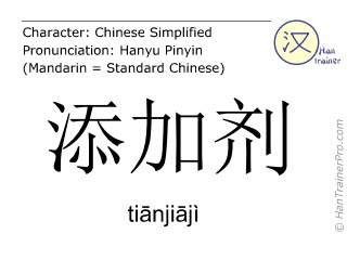 Chinese characters  ( tianjiaji / tiānjiājì ) with pronunciation (English translation: additive )