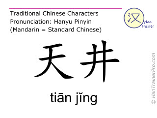 Chinese characters  ( tian jing / tiān jĭng ) with pronunciation (English translation: Triple Warmer 10 )