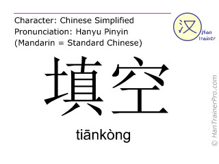 Chinese characters  ( tiankong / tiānkòng ) with pronunciation (English translation: to fill in the blank )