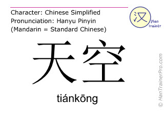 Chinese characters  ( tiankong / tiánkōng ) with pronunciation (English translation: sky )