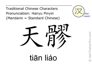 Chinese characters  ( tian liao / tiān liáo ) with pronunciation (English translation: Triple Warmer 15 )