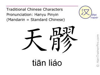 Caracteres chinos  ( tian liao / tiān liáo ) con pronunciación (traducción española: triple recalentador 15 )
