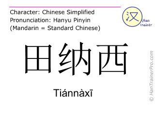 Chinese characters  ( Tiannaxi / Tiánnàxī ) with pronunciation (English translation: Tennessee )
