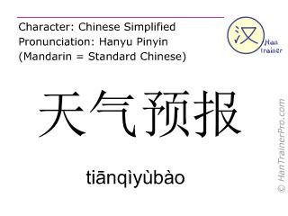 Caractère chinois  ( tianqiyubao / tiānqìyùbào ) avec prononciation (traduction française: prévision météorologique )