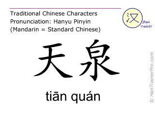 Chinese characters  ( tian quan / tiān quán ) with pronunciation (English translation: Pericardium 2 )