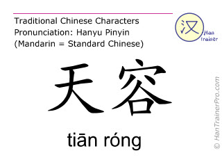 Chinese characters  ( tian rong / tiān róng ) with pronunciation (English translation: Small Intestine 17 )